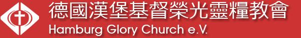 德國漢堡基督榮光靈糧教會